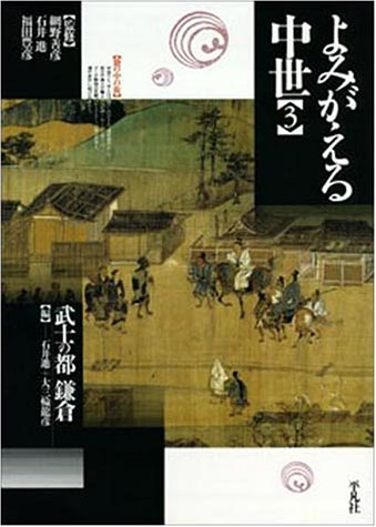 武士の都 鎌倉 (よみがえる中世)