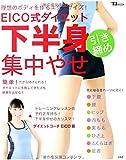 EICO式ダイエット下半身引き締め集中やせ (TJMOOK)