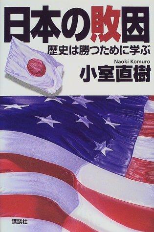 日本の敗因―歴史は勝つために学ぶ
