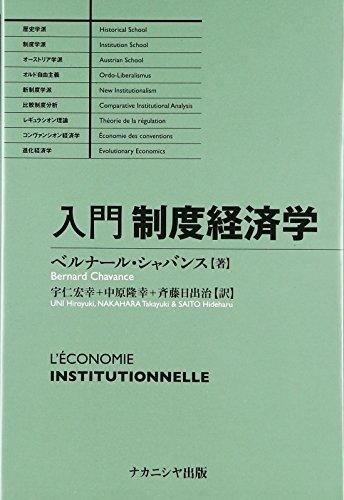 入門 制度経済学
