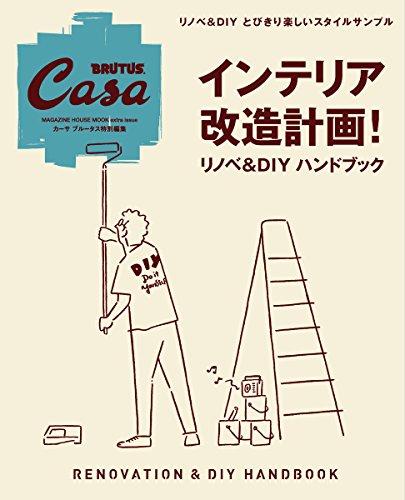 Casa BRUTUS特別編集 インテリア改造計画! リノベ&DIYハンドブ...