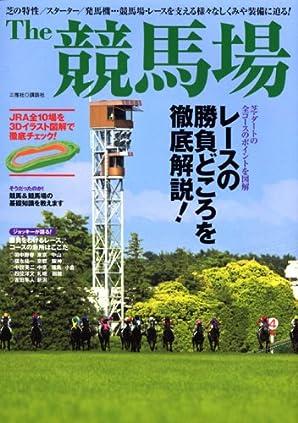 The競馬場 (単行本)