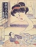 妖怪の肖像―稲生武太夫冒険絵巻