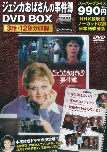 ジェシカおばさんの事件簿 DVD BOX (<DVD>)