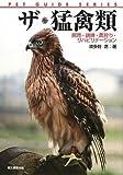 ザ・猛禽類―飼育・訓練・鷹狩り・リハビリテーション (ペット・ガイド・シリーズ)