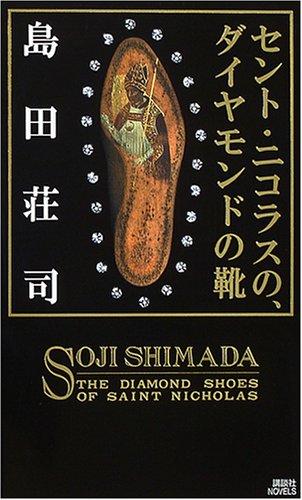 セント・ニコラスの、ダイヤモンドの靴 (講談社ノベルス)