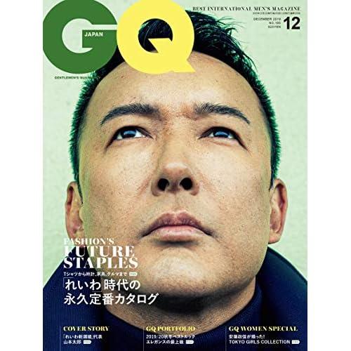 GQ JAPAN 2019年12月号 表紙画像