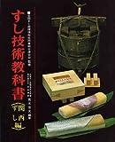 すし技術教科書 (関西ずし編)
