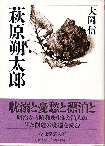萩原朔太郎 (ちくま学芸文庫)