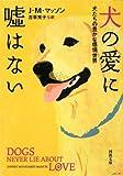 犬の愛に嘘はない (河出文庫)