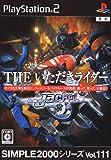 Simple 2000 Series Vol. 111: The Itadaki Rider [Japan Import]