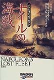 ナイルの海戦―ナポレオンとネルソン