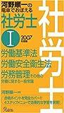 河野順一の電車でおぼえる社労士〈1〉労働基準法、労働安全衛生法、労務管理その他の労働に関する一般常識〈2007年度版〉