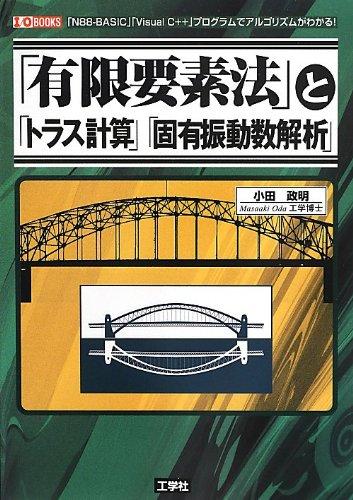 「有限要素法」と「トラス計算」「固有振動数解析」 (I・O BOOKS)