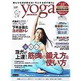 ヨガジャーナル vol.70