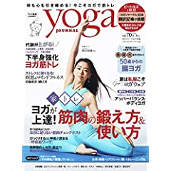 yoga journal 表紙画像