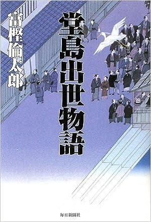 堂島出世物語 | 富樫 倫太郎 |本...