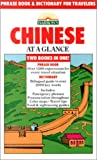 img - for Chinese at a Glance: Phrase Book and Dictionary for Travelers (English and Chinese Edition) book / textbook / text book