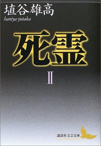 死霊(2) (講談社文芸文庫)