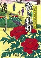 散り牡丹―照れ降れ長屋風聞帖 (双葉文庫 さ 26-10)