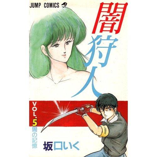 闇狩人 5 (ジャンプコミックス)