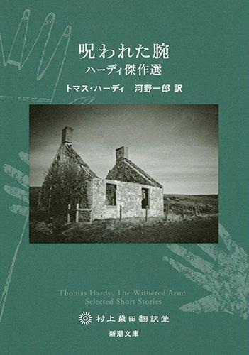 呪われた腕: ハーディ傑作選 (新潮文庫)