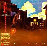Live Vol.2 Who Ma (Japanese Mini Lp)