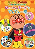 Animation - Soreike! Anpanman Wakuwaku Collection Meiken Cheese To Denden Ichiza [Japan DVD] VPBE-13783