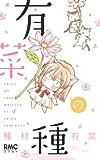 有菜の種 (りぼんマスコットコミックス)