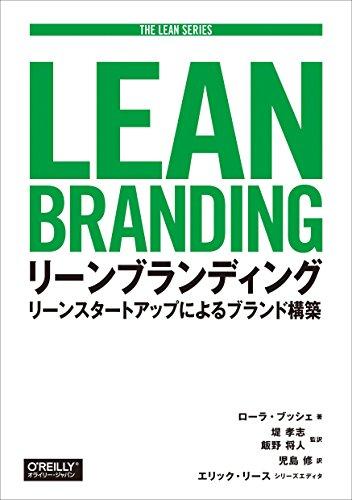 リーンブランディング ―リーンスタートアップによるブランド構築 (THE LEAN SERIES)