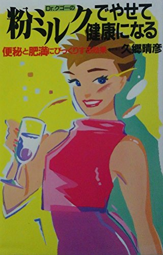 (Friend health Books housewife) effect on obesity and constipation - to be healthy and lean in milk powder of Kugo Dr. ISBN: 4079270623 (1988) [Japanese Import]