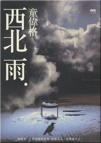 The strength of the civilization:The person and natural creativity closes 'S (Chinese edidion) Pinyin: wen ming de li liang : ren yu zi ran de chuang yi guan xi