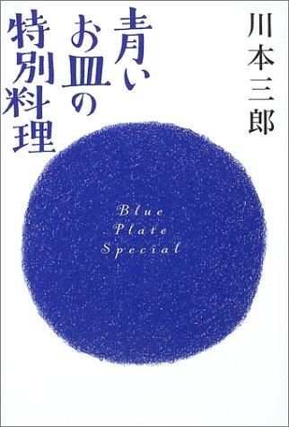 青いお皿の特別料理