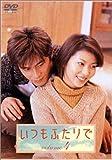 いつもふたりで Vol.4 [DVD]