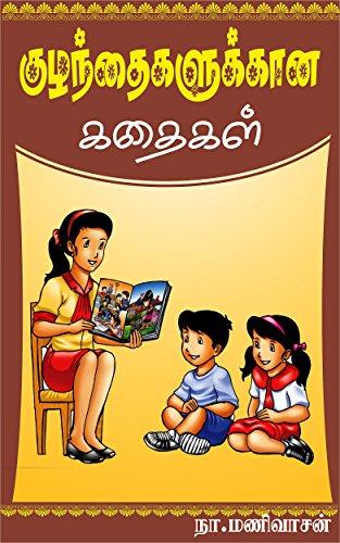 Ponniyin Selvan Tamil Story Book
