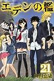 Cage of Eden (21) <complete> (Shonen Magazine Comics) (2013) ISBN: 406384823X [Japanese Import]