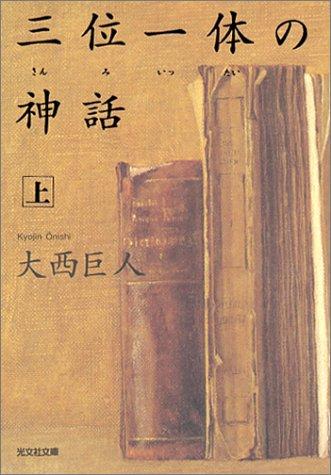 三位一体の神話(上) (光文社文庫)