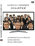 あがり症向けスピーチ練習用視線映像 ストレスアイズ (DVD/ブルーレイ) DVD版