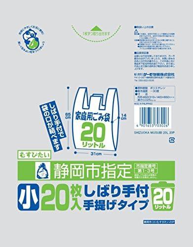 静岡市指定ごみ袋 20L むすびたい 20枚入 (20枚×1冊)