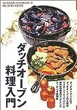 ダッチオーブン料理入門 (OUTDOOR HANDBOOK)