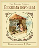 The Snow Queen - Snezhnaya koroleva - Снежная королева (Russian Edition)