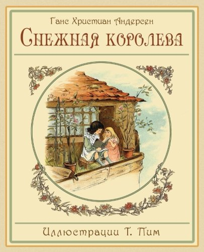 The Snow Queen - Snezhnaya koroleva - Снежная королева (Russian Edition) (Russian Snow)