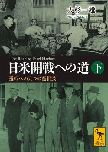 日米開戦への道 避戦への九つの選択肢 下 (講談社学術文庫)