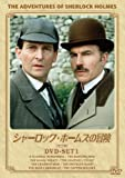 [DVD]シャーロック・ホームズの冒険[完全版] DVD-SET1