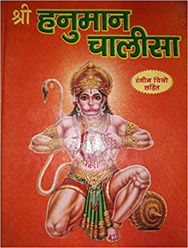 Buy Hanuman Chalisa Book Online at Low Prices in India