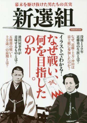 新選組 (洋泉社MOOK)