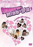 失恋復讐専門家★Miss・チョ [DVD]
