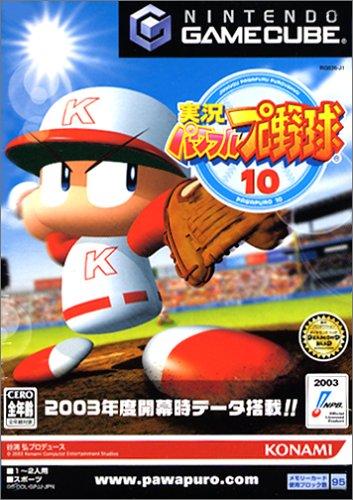 実況パワフルプロ野球 10 (GameCube) B00009KAP1