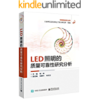 LED照明的质量可靠性研究分析 (可靠性技术丛书)