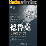 德鲁克论领导力:现代管理学之父的新教诲 (德鲁克管理经典丛书)